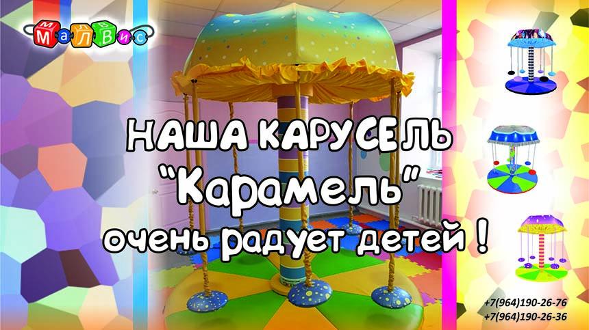 Каруселька